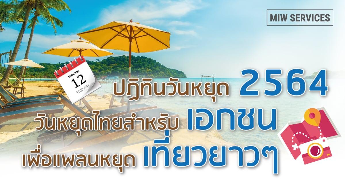 1200 x 628 91263 - ปฏิทินวันหยุด 2564 วันหยุดไทยสำหรับเอกชน เพื่อแพลนหยุดเที่ยวยาว ๆ