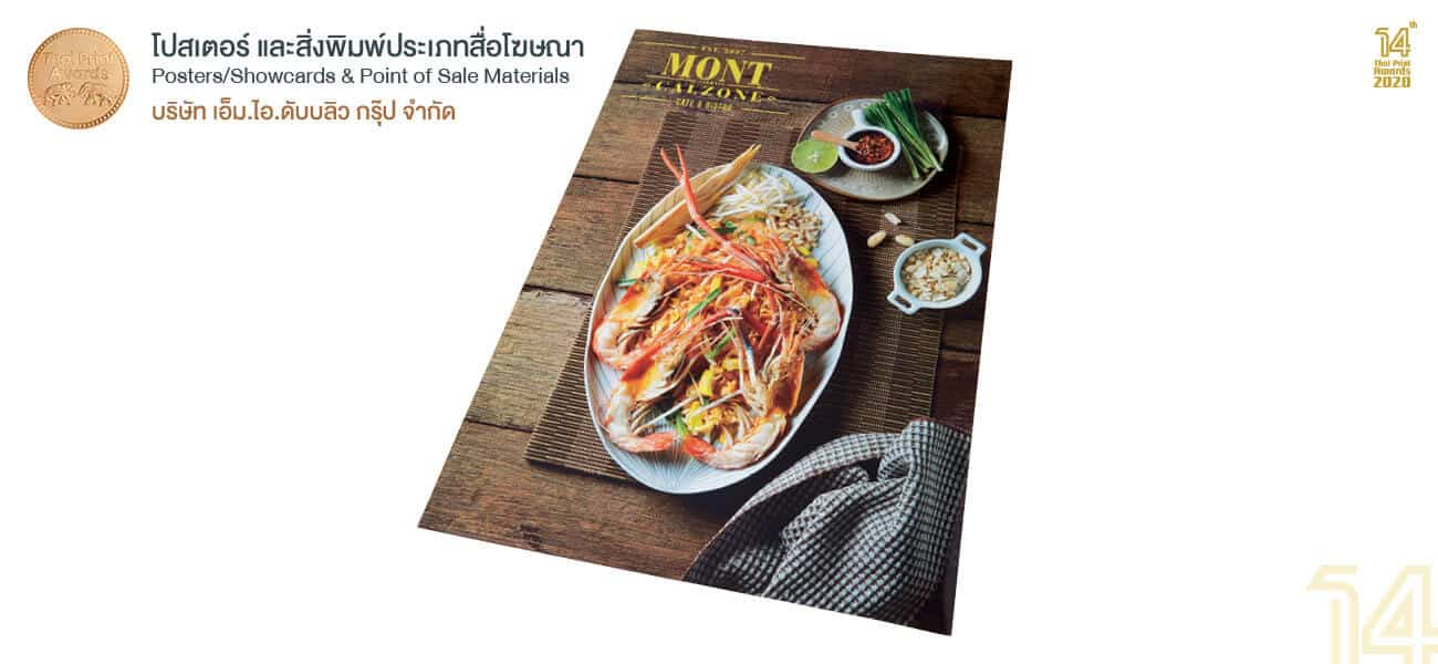 14th cat17b b - M.I.W. Group คว้า 2 รางวัลเหรียญทองแดง จากงาน Thai Print Awards 2020