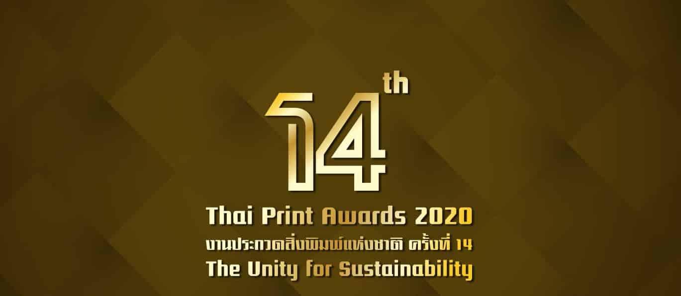 2020 12 25 10 43 43 - M.I.W. Group คว้า 2 รางวัลเหรียญทองแดง จากงาน Thai Print Awards 2020