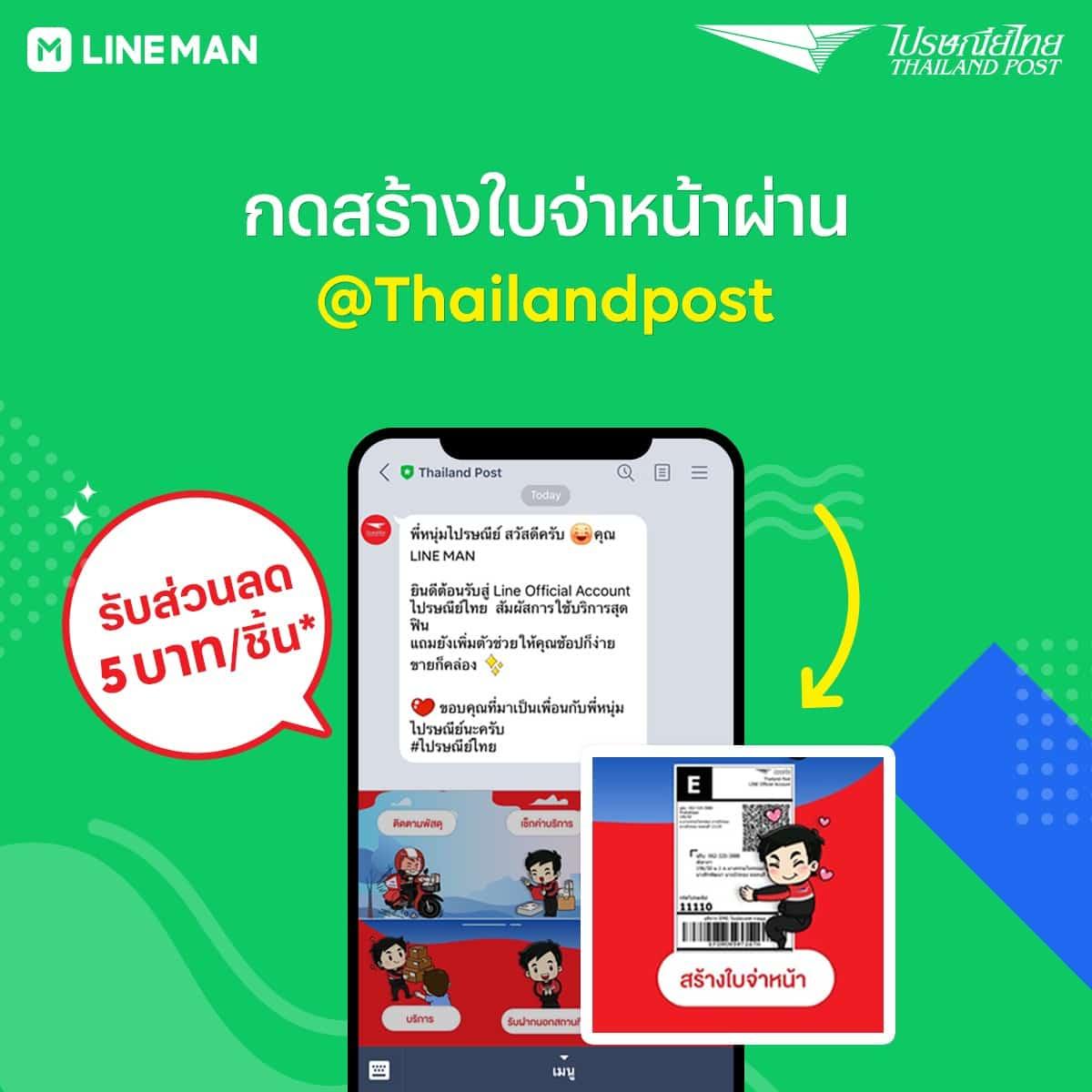 LINE Thailand Post 00001 - ไปรษณีย์ไทย ลดค่าส่ง 5 บาทต่อกล่อง เพียงใช้บริการผ่าน LINE Official Account