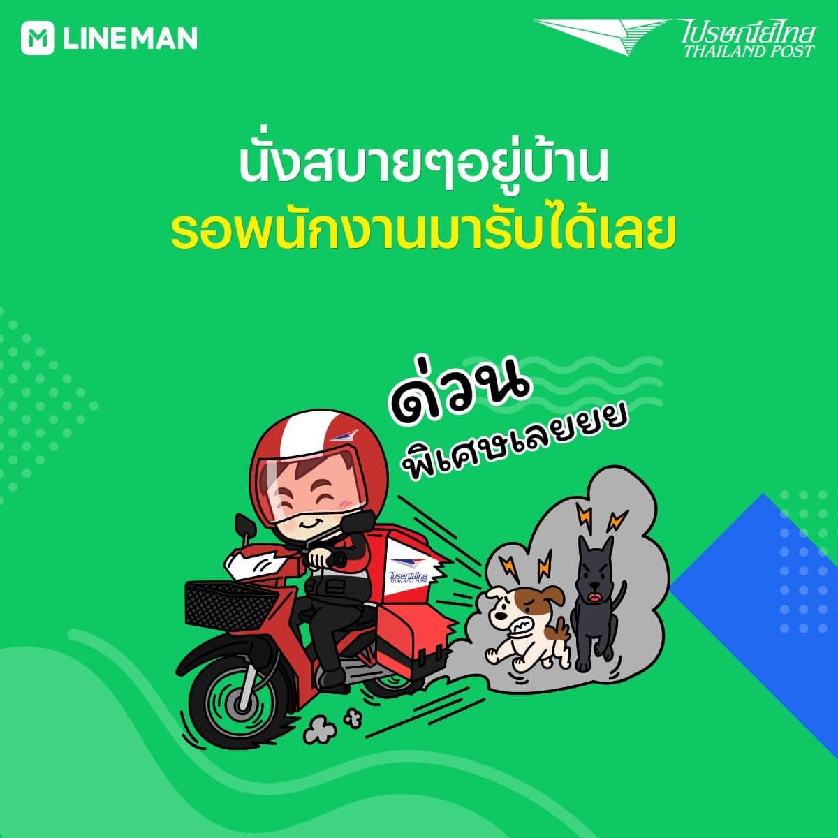 LINE Thailand Post 00002 - ไปรษณีย์ไทย ลดค่าส่ง 5 บาทต่อกล่อง เพียงใช้บริการผ่าน LINE Official Account