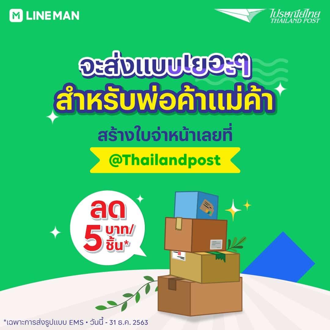 LINE Thailand Post 00003 - ไปรษณีย์ไทย ลดค่าส่ง 5 บาทต่อกล่อง เพียงใช้บริการผ่าน LINE Official Account