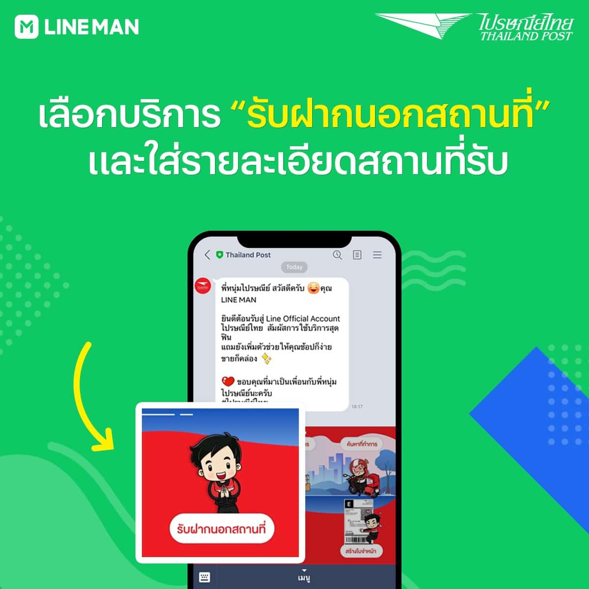 LINE Thailand Post 00004 - ไปรษณีย์ไทย ลดค่าส่ง 5 บาทต่อกล่อง เพียงใช้บริการผ่าน LINE Official Account