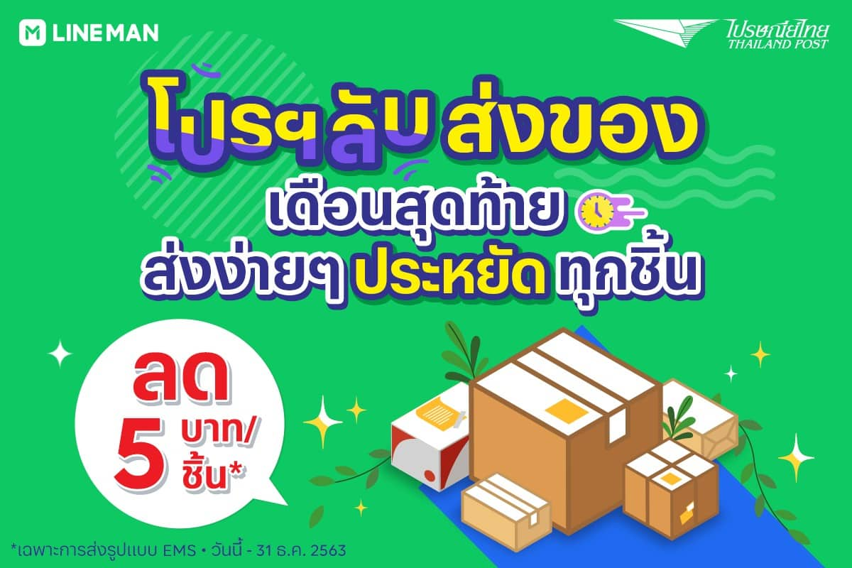 LINE Thailand Post 00005 - ไปรษณีย์ไทย ลดค่าส่ง 5 บาทต่อกล่อง เพียงใช้บริการผ่าน LINE Official Account