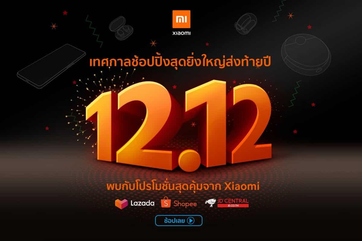 Mi 12 - เสียวหมี่ยกขบวนสินค้าสมาร์ทโฟนและ AIoTs จัดโปรโมชั่น 12.12