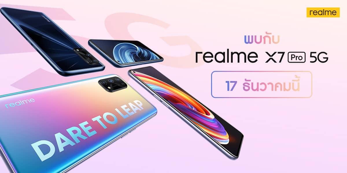 Teaser X7 Pro 5G TS  Media - เตรียมพบกับ realme X7 Pro 5G สมาร์ทโฟนเรือธง ดีไซน์บางเบา