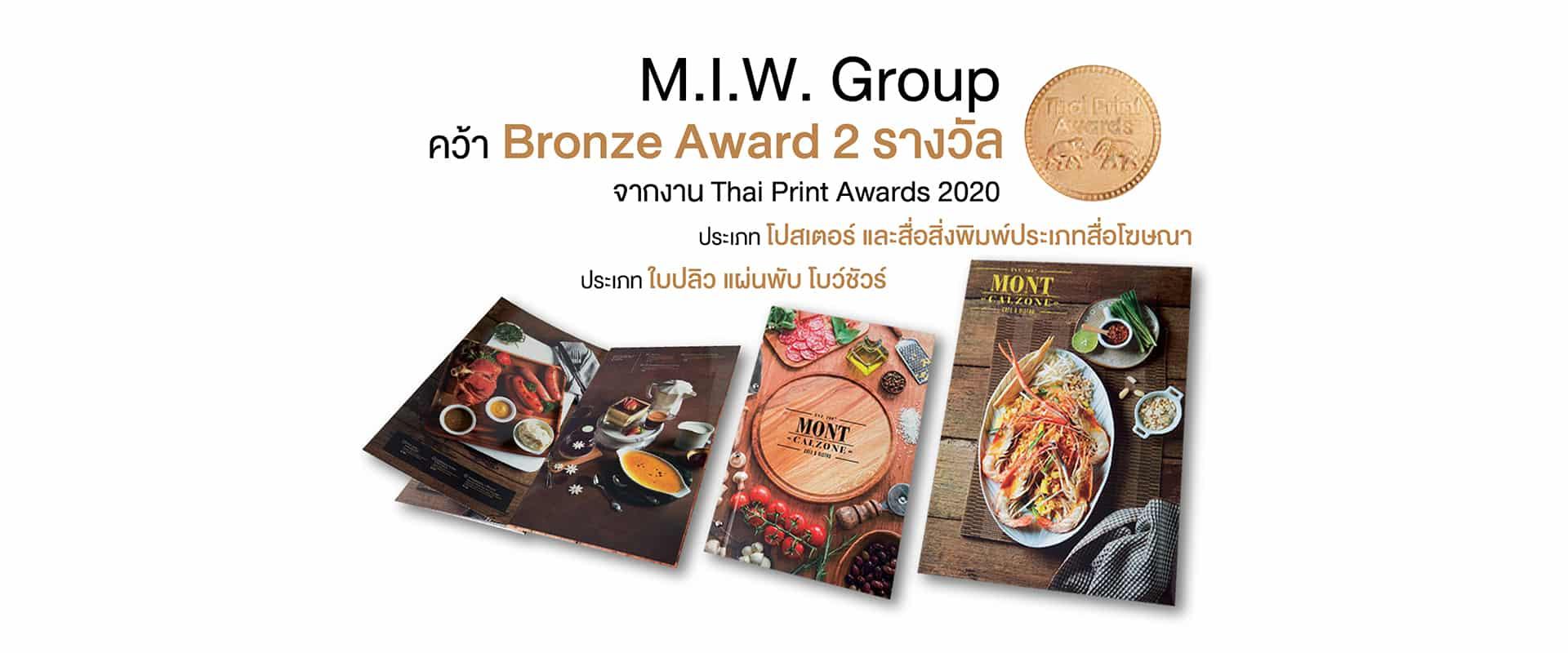 M.I.W. Group คว้า 2 รางวัลเหรียญทองแดง จากงานประกวดสิ่งพิมพ์แห่งชาติ ครั้งที่ 14 (14th Thai Print Awards 2020)