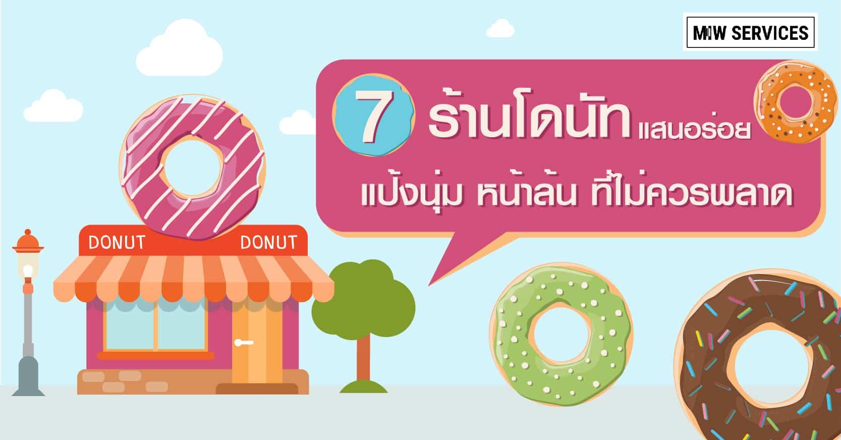 CT 1200x628 donut 01 - แนะนำ 7 ร้านโดนัทแสนอร่อย แป้งนุ่ม หน้าล้น ที่ไม่ควรพลาด