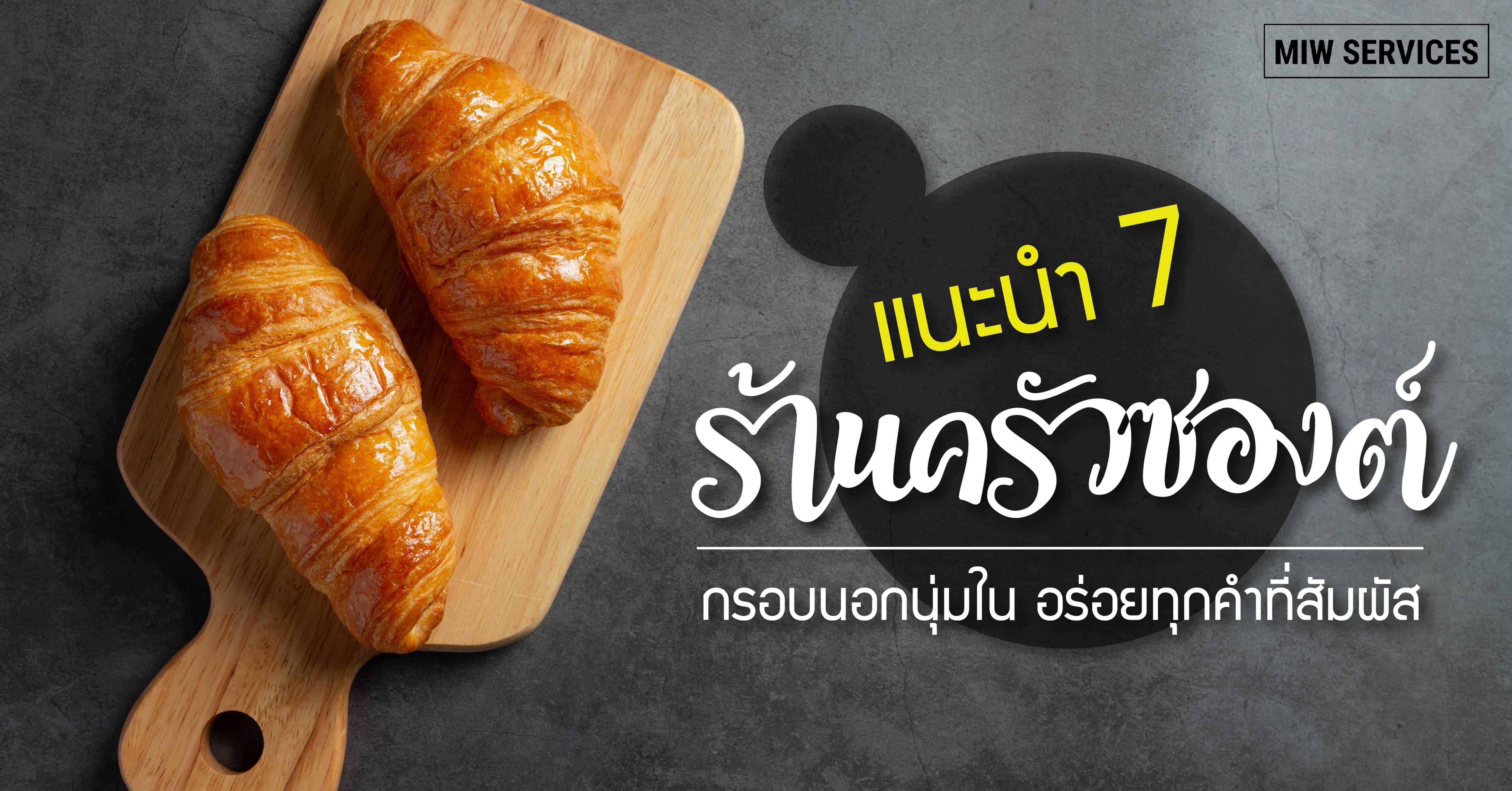 croissant - แนะนำ 7 ร้านครัวซองต์ กรอบนอกนุ่มใน อร่อยทุกคำที่สัมผัส