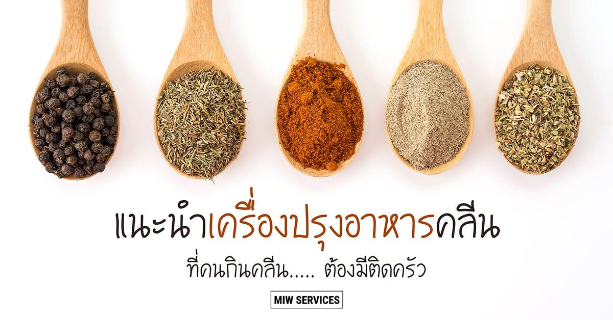 Website MIWServices Recommended Ingredients 01 - แนะนำเครื่องปรุงอาหารคลีน ที่คนกินคลีน ต้องมีติดครัว