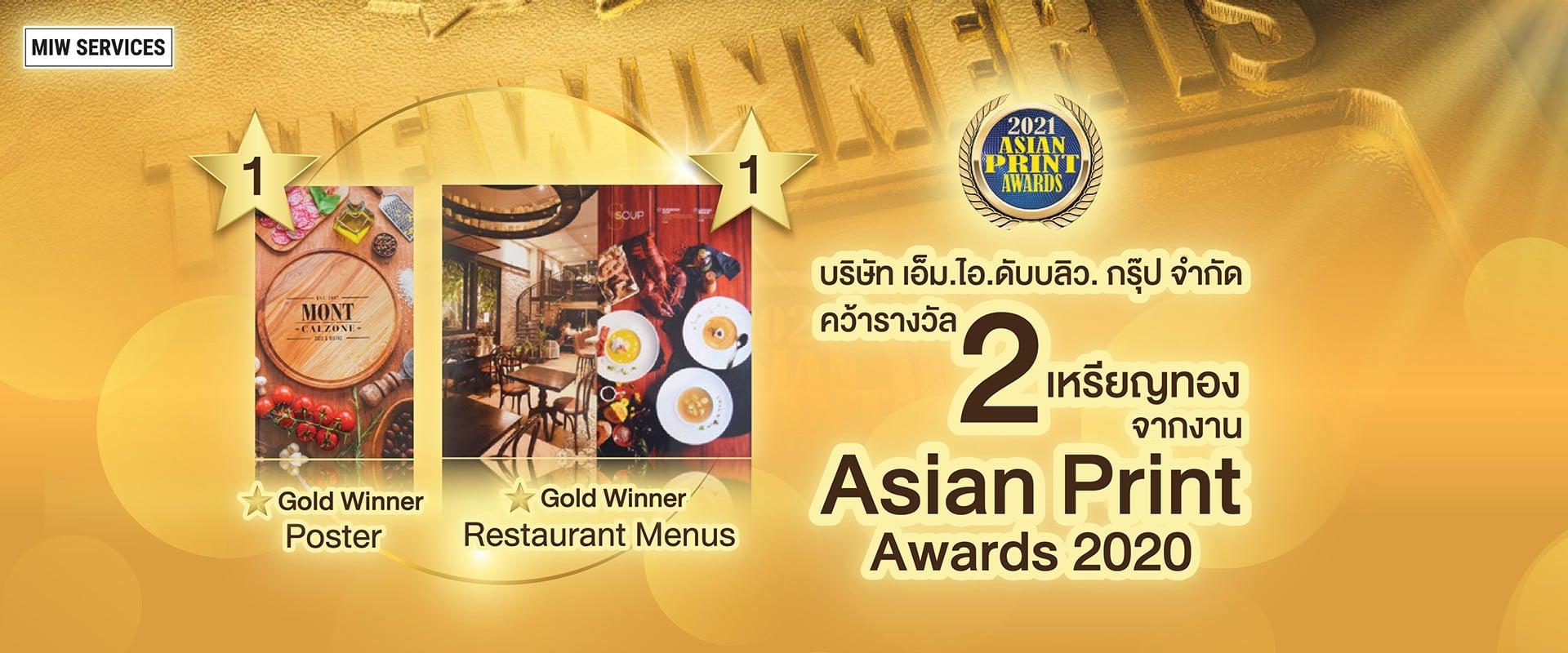 บริษัท เอ็ม.ไอ.ดับบลิว. กรุ๊ป จำกัด คว้า 2 รางวัลเหรียญทอง (GOLD WINNER) จากงาน Asian Print Awards 2020